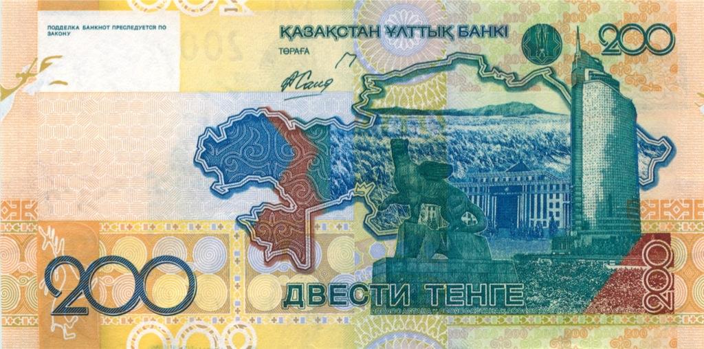 200 тенге (Казахстан)