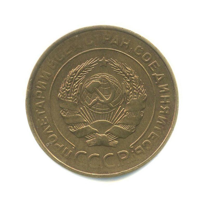 5 копеек 1932 года (СССР)