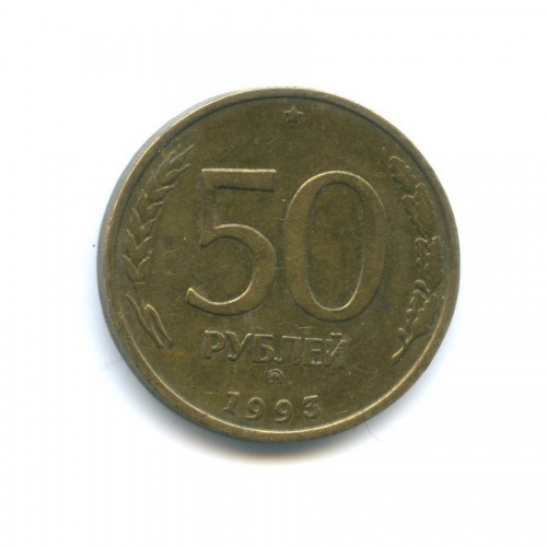 50 рублей (не магнит) 1993 года ММД (Россия)