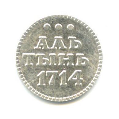 Жетон водочный «Алтын 1714», 999 проба серебра 2012 года НРГ (Россия)