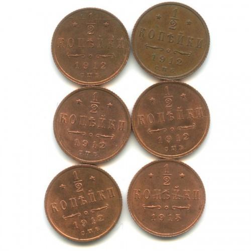 Набор монет 1/2 копейки 1912, 1915 СПБ (Российская Империя)