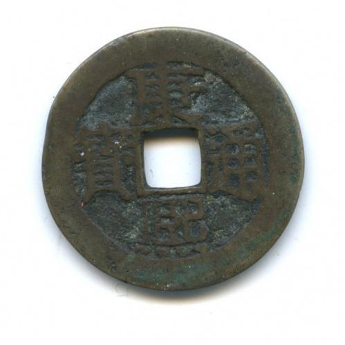 1 цянь, Император Шэн-цзу 1662-1722 (Китай)
