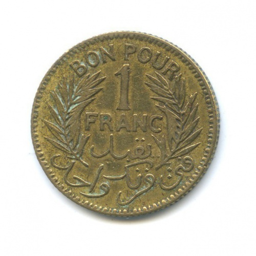 1 франк 1941 года (Тунис)