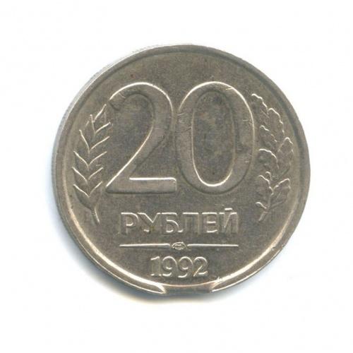 20 рублей (брак - выкус) 1992 года ЛМД (Россия)
