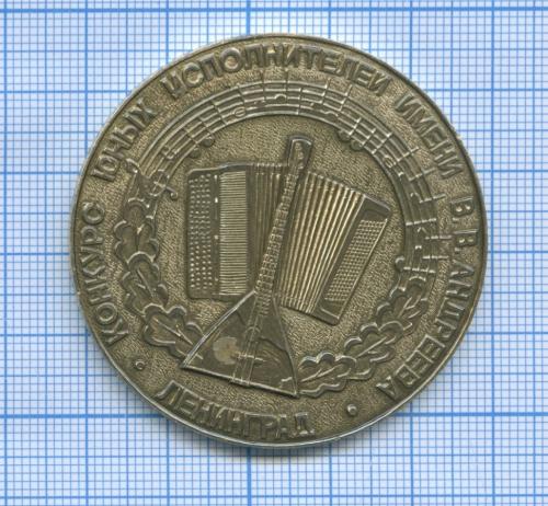 Медаль настольная «Конкурс юных исполнителей имени В.В. Андреева» (СССР)