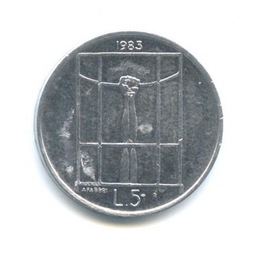 5 лир - Ядерная угроза 1983 года (Сан-Марино)
