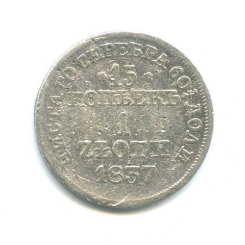 15 копеек (1 злотый), Россия для Польши 1837 года MW (Российская Империя)