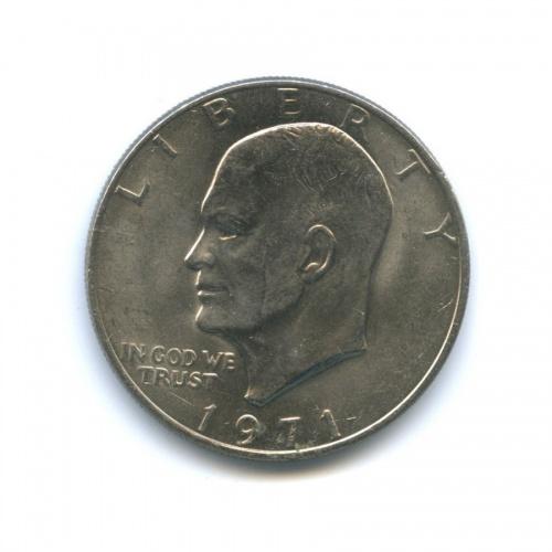 1 доллар 1971 года (США)