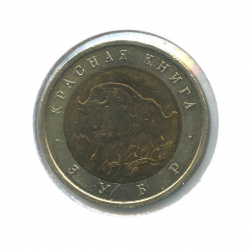 50 рублей — Красная книга - Зубр (Бизон), в холдере 1994 года (Россия)