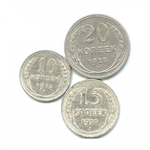 Набор монет СССР 1925 года (СССР)