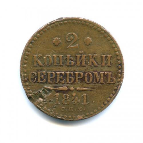 2 копейки серебром 1841 года СПМ (Российская Империя)