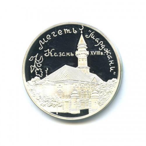 3 рубля — Памятники архитектуры России - Мечеть Марджани, Казань 1999 года (Россия)