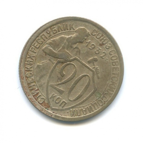 20 копеек (брак - разворот аверс/реверс) 1932 года (СССР)