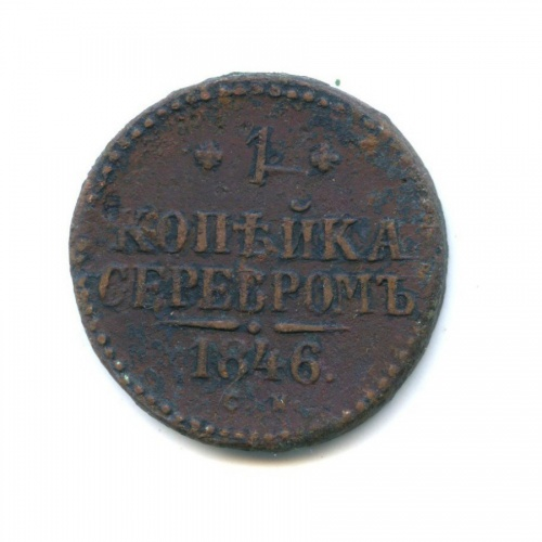 1 копейка серебром 1846 года СМ (Российская Империя)