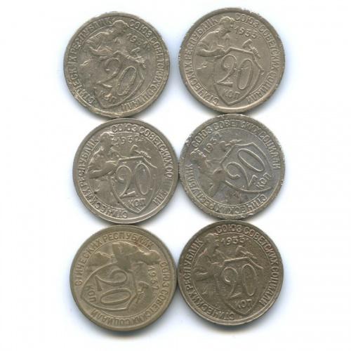 Набор монет 20 копеек 1931-1933 (СССР)