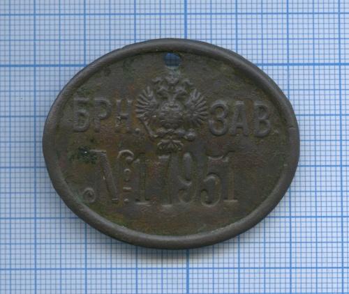 Жетон заводского рабочего «БРН ЗАВ №17951» (Российская Империя)