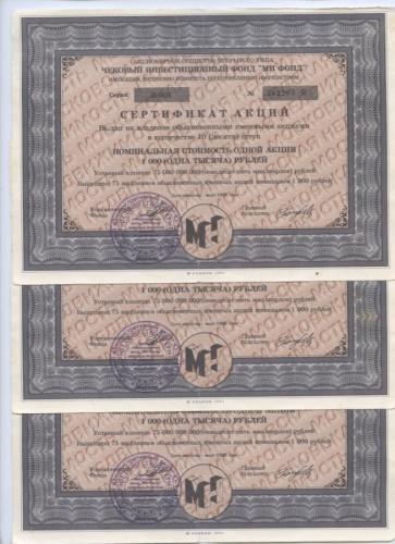 Набор акций 1000 рублей ОАО «Чековый Инвестиционный фонд «МНФОНД» 1993 года (Российская Империя)