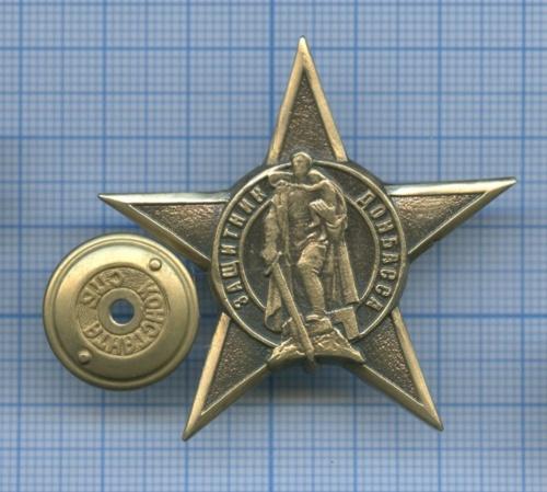 Знак «Защитник Донбасса» (Россия)