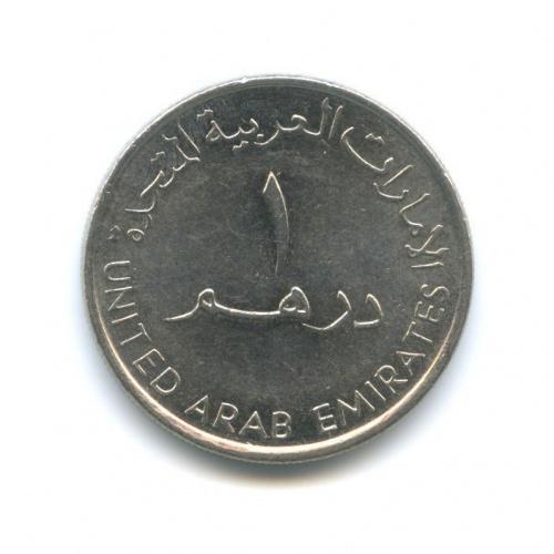 1 дирхам 2007 года (ОАЭ)
