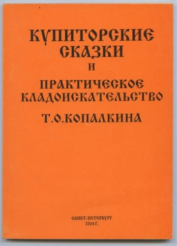 Книга «Купиторские сказки ипрактическое кладоискательство», Санкт-Петербург (143 стр.) 2004 года (Россия)