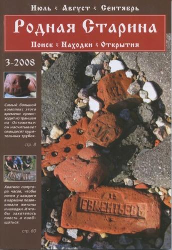 Журнал «Родная Старина», Июль-Август-Сентябрь, №3, Москва, 84 стр. 2008 года (Россия)