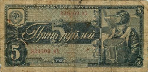 5 рублей 1938 года (СССР)
