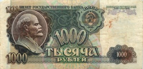 1000 рублей 1992 года (Россия)