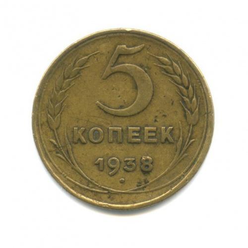 5 копеек 1938 года (СССР)