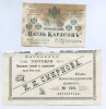 Набор счетов (Российская Империя)