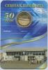 Жетон метрополитена «50 лет станции метро Сенная площадь» 2013 года (Россия)