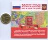 10 рублей — 20 лет принятию Конституции (соткрыткой) 2013 года (Россия)