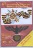 5 рейхспфеннигов (наклее, воткрытке) 1936 года (Германия (Третий рейх))