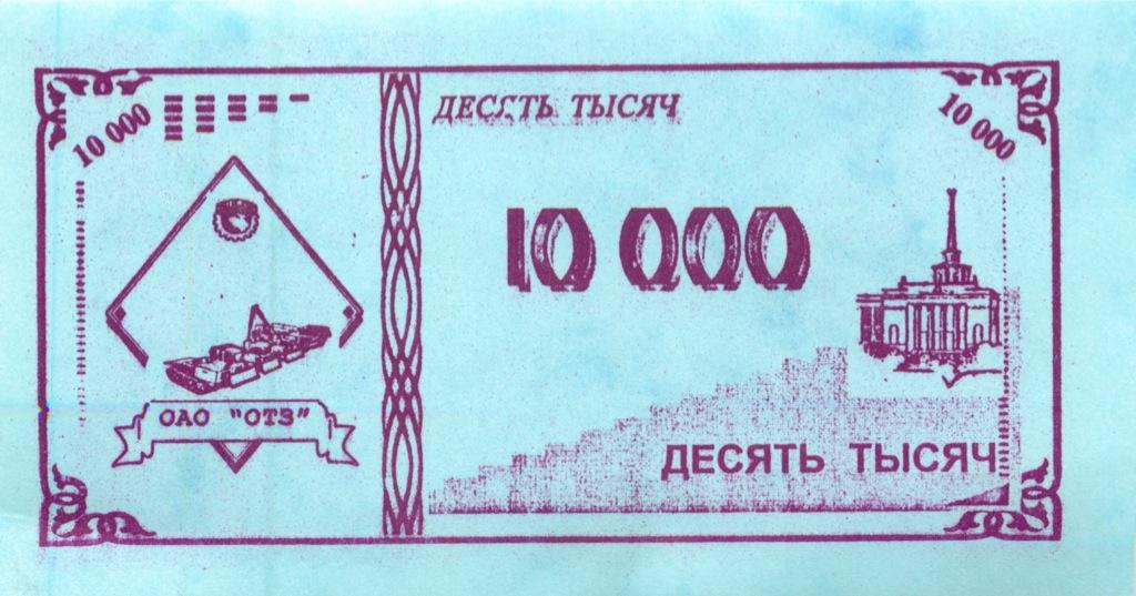 10000 рублей (ОАО «ОТЗ») (Россия)