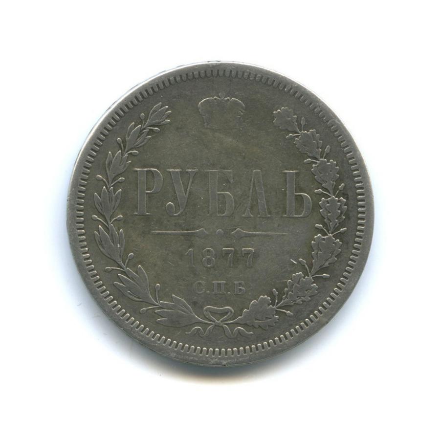 1 рубль 1877 года СПБ HI (Российская Империя)