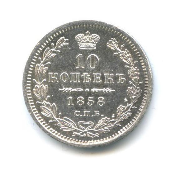 10 копеек 1858 года СПБ ФБ (Российская Империя)
