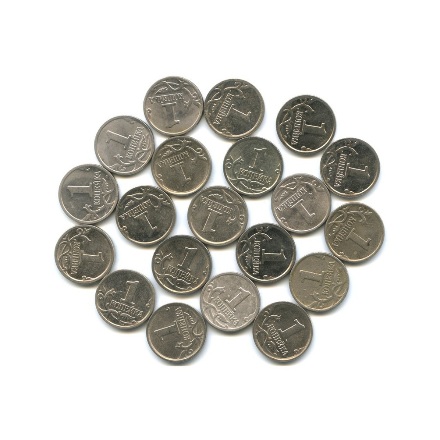 Набор монет 1 копейка (20 шт.) ММД (Россия)