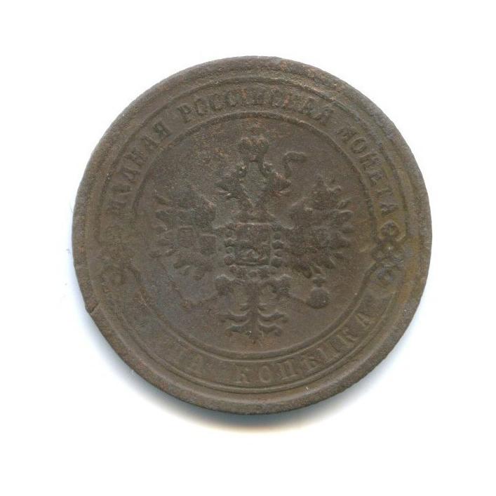 1 копейка 1870 года ЕМ (Российская Империя)