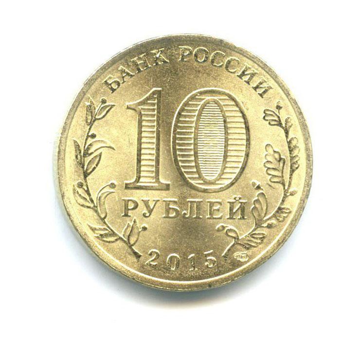 10 рублей - Города воинской славы - Хабаровск 2015 года СПМД (Россия)