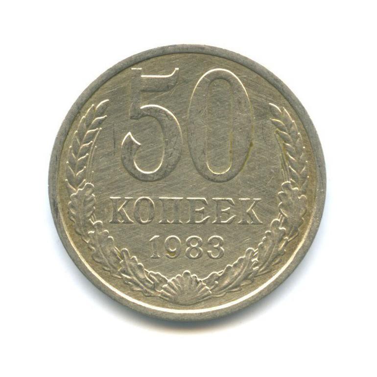 50 копеек 1983 года (СССР)