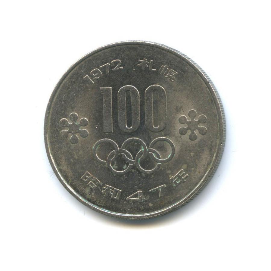 100 йен — XIзимние Олимпийские Игры, Саппоро 1972 1972 года (Япония)