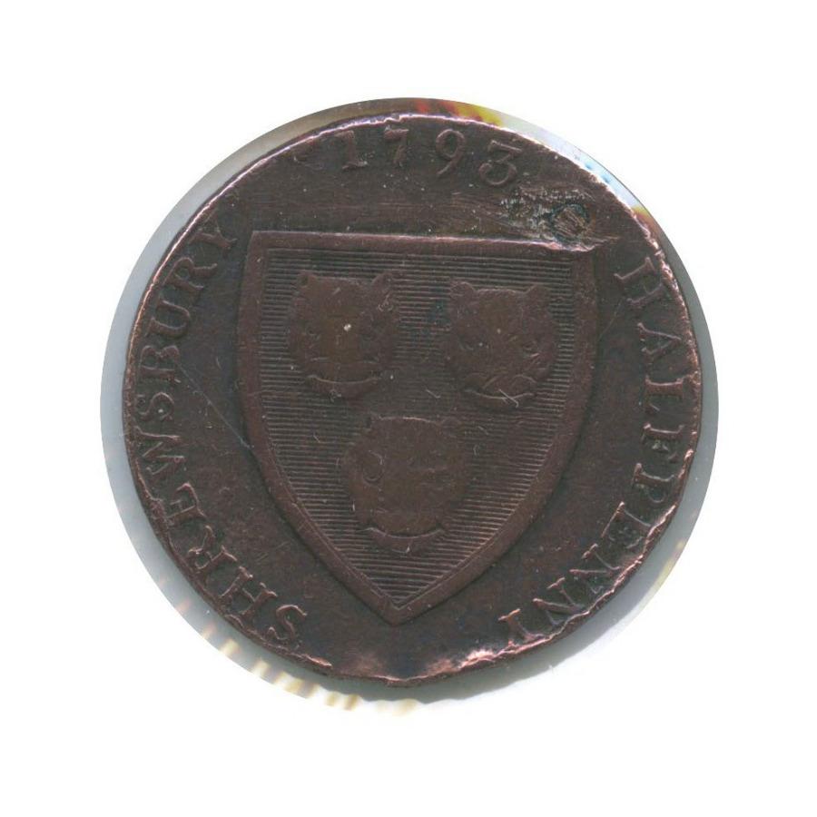 1/2 пенни - Шрусбери, шерстяная мануфактура Салопа (токен), гуртовая надпись, вхолдере 1793 года (Великобритания)