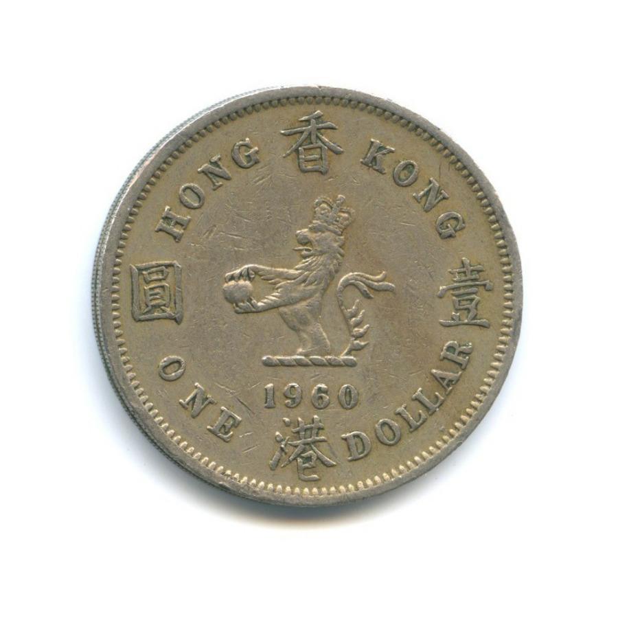 1 доллар 1960 года (Гонконг)