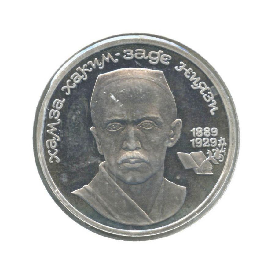 1 рубль — 100 лет содня рождения Хамзы Хакимзаде Ниязи (вхолдере) 1989 года (СССР)