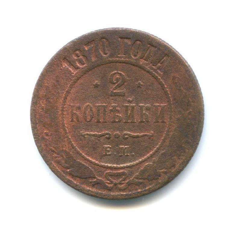 2 копейки 1870 года ЕМ (Российская Империя)