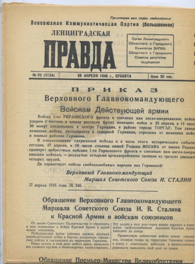 Газета «Ленинградская правда», выпуск №99 (4 стр.) 1945 года (СССР)