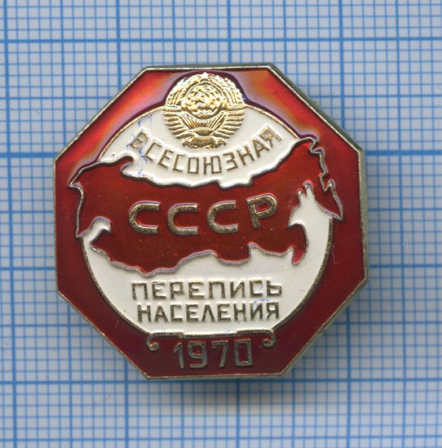 Знак «Всесоюзная перепись населения СССР» 1970 года ЛМД (СССР)