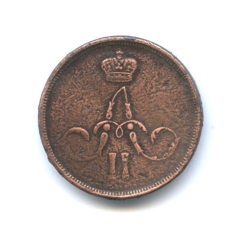 1 копейка 1862 года (Российская Империя)