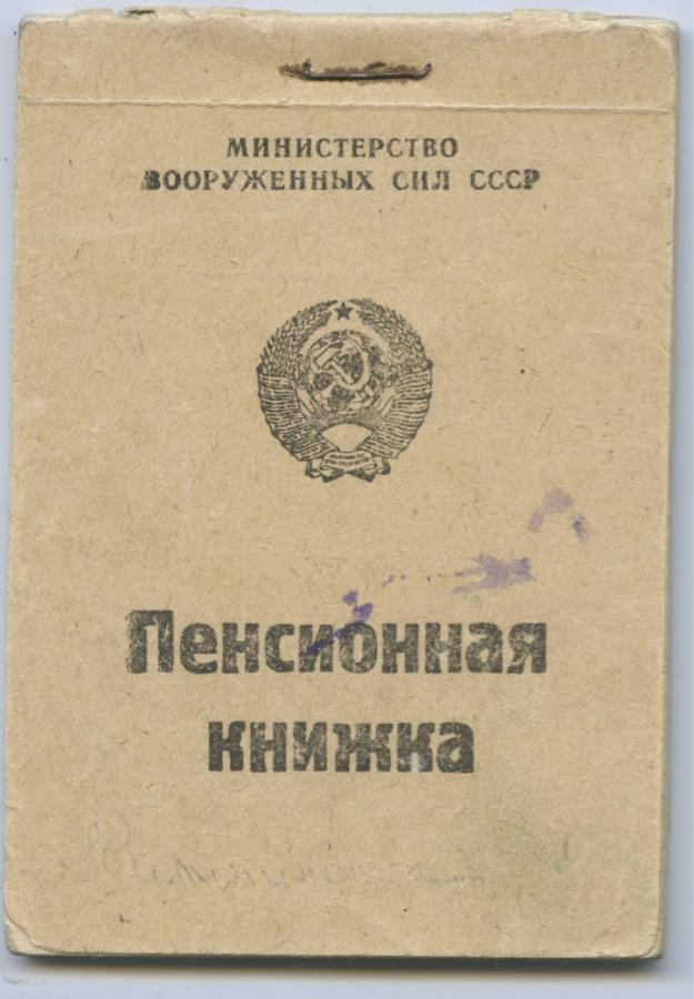 Пенсионная книжка (СССР)