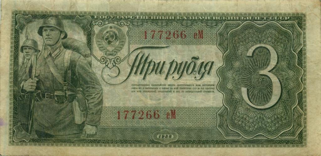 3 рубля 1938 года (СССР)