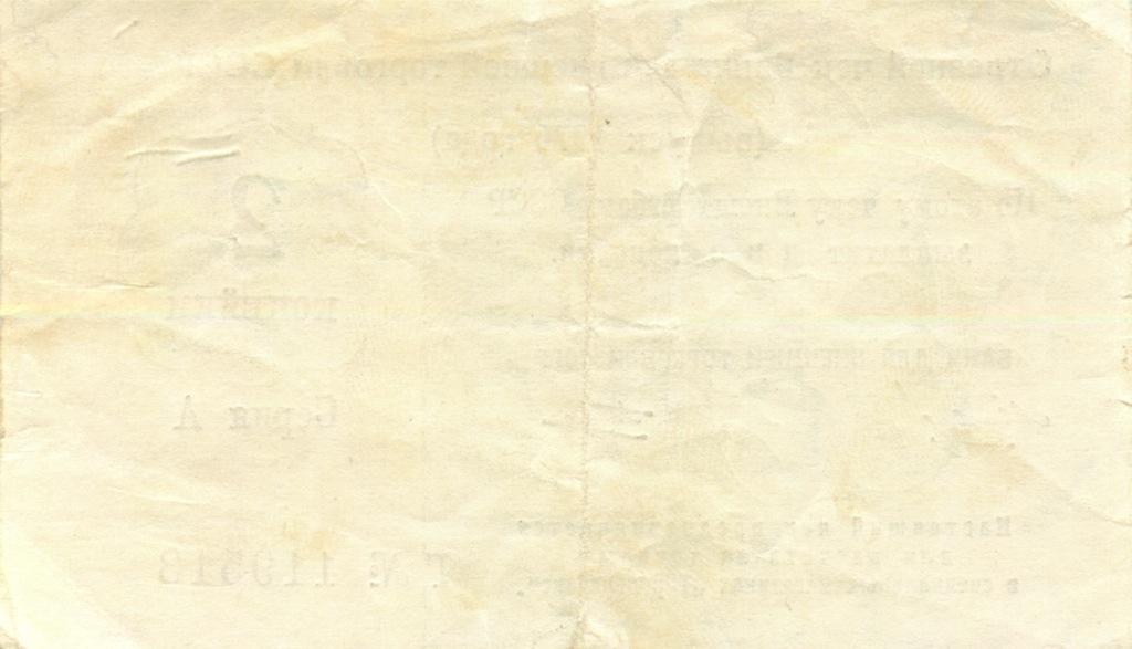 2 копейки (отрезной чек) 1976 года (СССР)